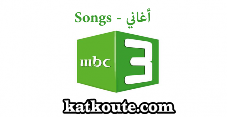 أغاني و أناشيد MBC3 English Arabic Songs| MBC3