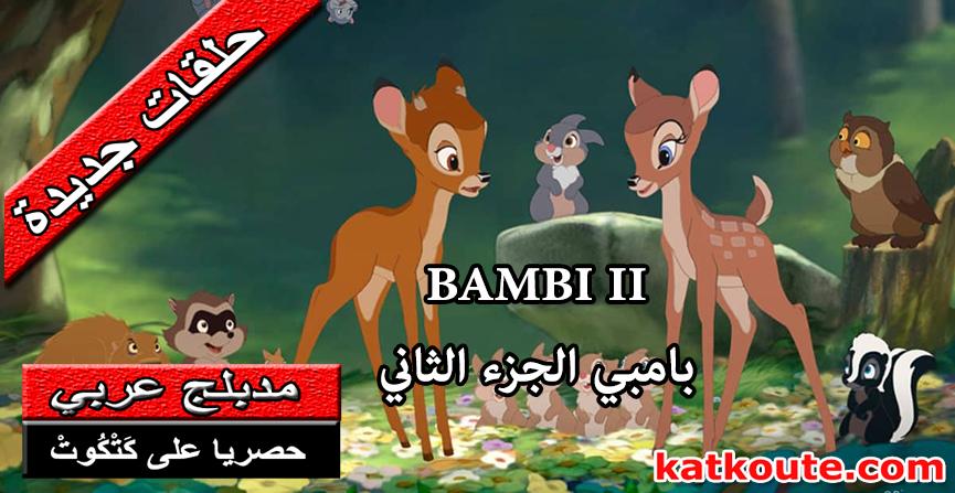 افلام كرتون انيمي مدبلجة بالعربية