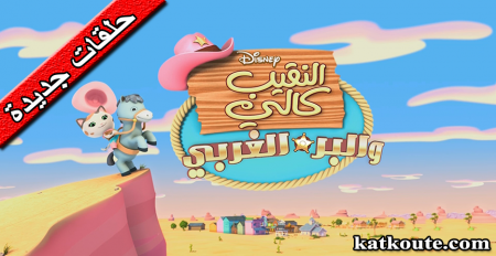 ابن بطوطة الموسم الثانى مدبلج