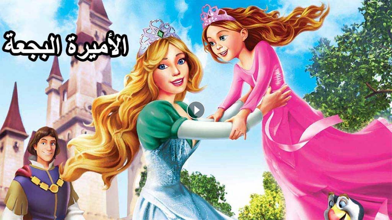 ad5d17b4e فيلم الكرتون الأميرة البجعة مترجم عربي - The Swan Princess